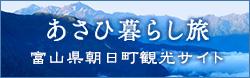朝日町観光協会