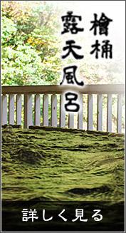 檜桶 露天風呂