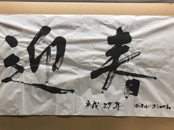 迎春2017_600x450.jpg