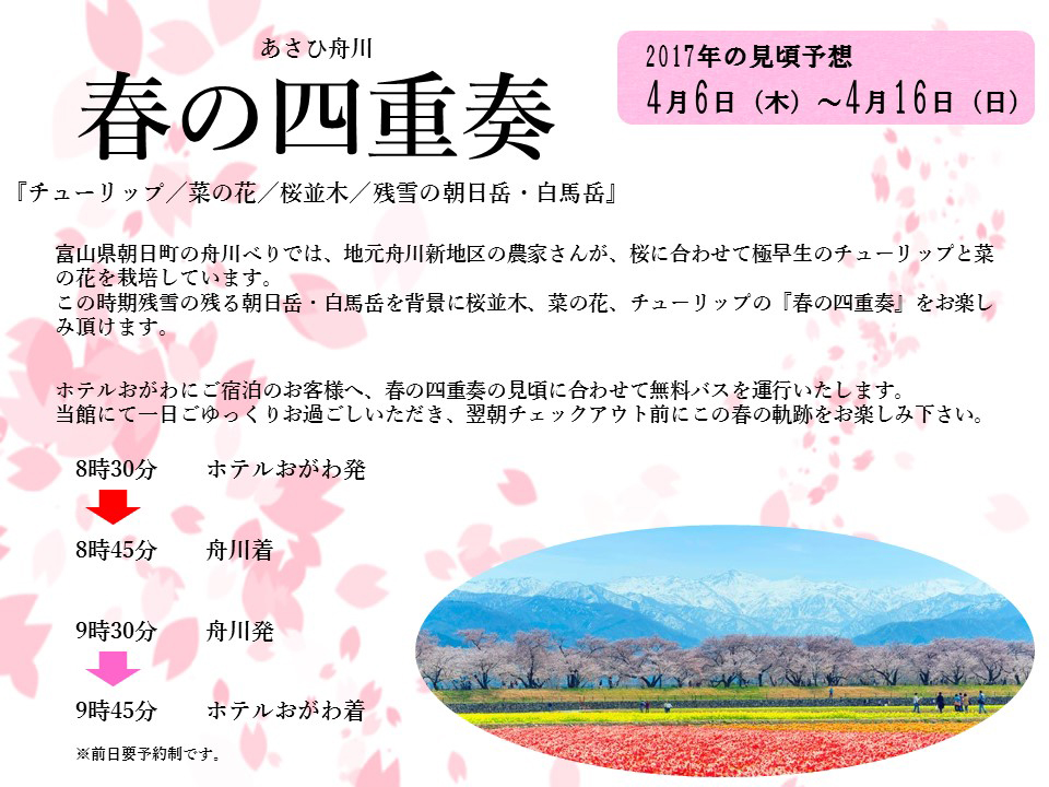 春の四重奏 2017 無料バスのお知らせ