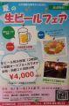生ビール企画チラシ.jpg